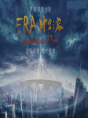 多媒体舞台剧《ERA-时空之旅》 上海站