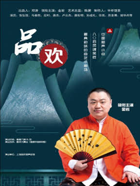 金岩领衔主演 青春有欢笑 上海品欢相声会馆周末专场 上海站