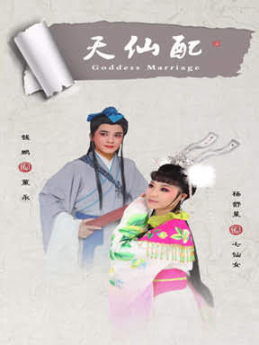 黄梅戏传统剧目《天仙配》