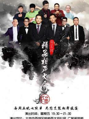 广茗阁精品相声大会(3月)
