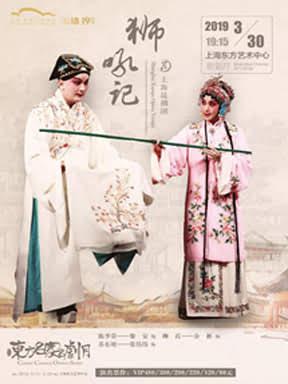 上海昆剧团 昆剧《狮吼记》