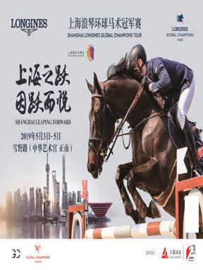 2019上海浪琴环球马术冠军赛