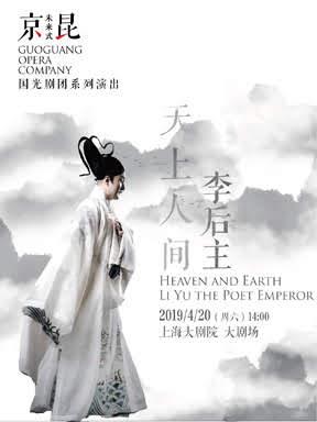 京昆·未来式 国光剧团系列演出《天上人间 李后主》 Heaven and Earth: Li Yu the Poet Emperor GUOGUANG OPERA COMPANY