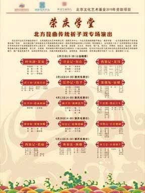 """""""荣庆学堂""""—北方昆曲传统折子戏专场演出(八)"""