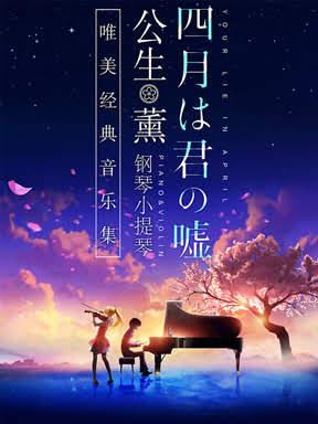 """《四月是你的谎言》 -""""公生""""与""""薰""""的钢琴小提琴唯美经典音乐集 上海站"""