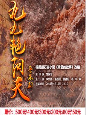 第36届上海之春国际音乐节参演剧目 音乐剧《九九艳阳天》