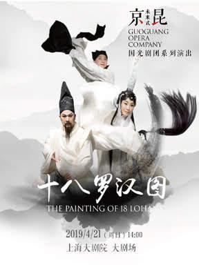 京昆·未来式 国光剧团系列演出《十八罗汉图》 The Painting of 18 Lohans GUOGUANG OPERA COMPANY
