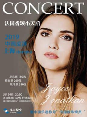 华艺星空·法国小天后乔伊丝·乔纳森2019中国巡演-上海站