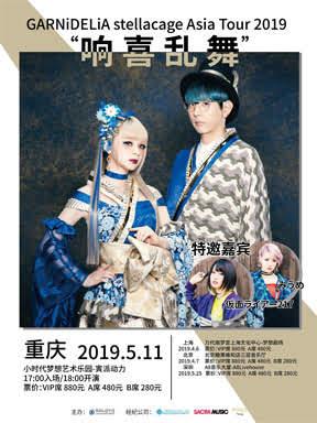 "GARNiDELiA stellacage Asia Tour 2019 ""响喜乱舞""-重庆站"