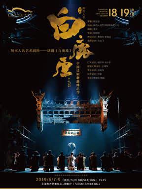 中国话剧新巅峰之作 陕西人民艺术剧院—话剧《白鹿原》