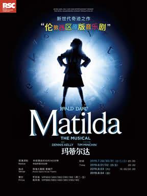 2019年度之作—英国伦敦西区原版音乐剧 《玛蒂尔达Matilda the Musical》