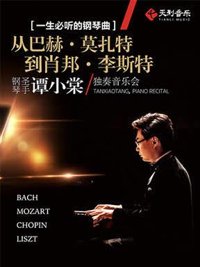 """一生必听的钢琴曲-""""从巴赫 · 莫扎特到肖邦 · 李斯特""""钢琴圣手谭小棠独奏音乐会"""