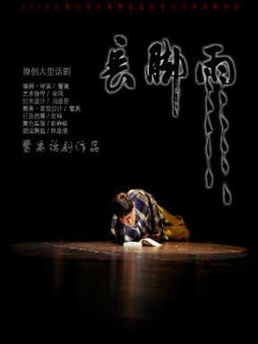 原创大型话剧《长脚雨》 上海站