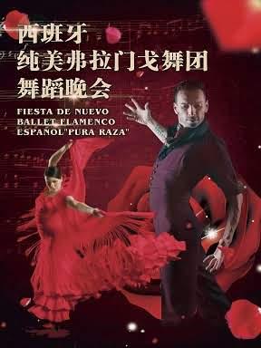 《西班牙纯美弗拉门戈舞团舞蹈晚会》