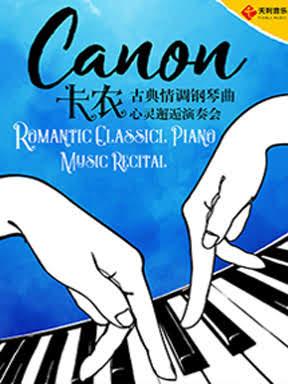 卡农-古典情调钢琴曲心灵邂逅演奏会 东方艺术中心