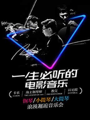 一生必听的电影音乐-《卡农》《海上钢琴师》《教父》《汉尼拔》钢琴小提琴大提琴浪漫邂逅音乐会东方艺术中心