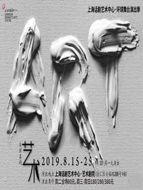 上海话剧艺术中心·环球舞台演出季 法国喜剧《艺术》