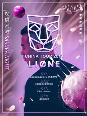 -晚樱派对- LIONE CHINA TOUR 2019 · SAKURA NIGHT
