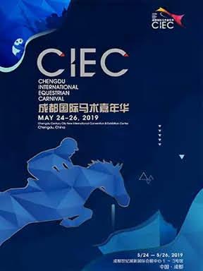 2019成都国际马术嘉年华 浪琴表国际马联(FEI)场地障碍世界杯 中国联赛 - 成都站