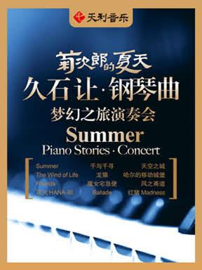 菊次郎的夏天-久石让钢琴曲梦幻之旅演奏会 东方艺术中心