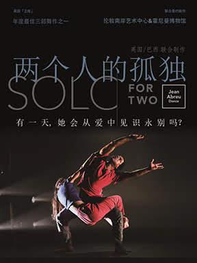 英国让·阿布勒现代舞团 《两个人的孤独》Solo For Two