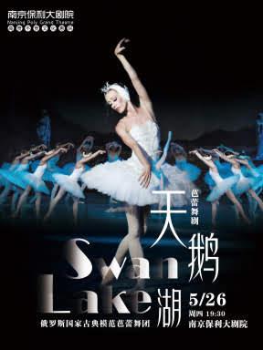 俄罗斯国家古典模范芭蕾舞团-芭蕾舞剧《天鹅湖》