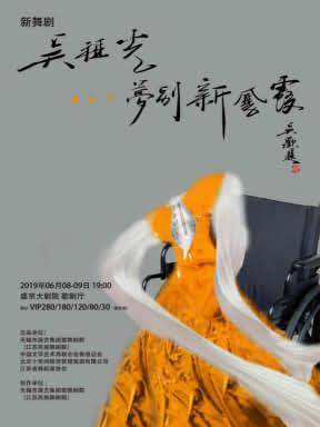 舞剧《吴祖光—梦别新凤霞》巡演