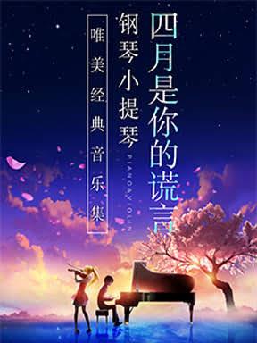 四月是你的谎言-钢琴小提琴 唯美经典音乐集 上海站