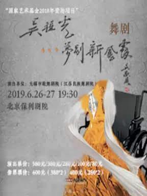 国家艺术基金2018资助项目 舞剧《吴祖光-梦别新凤霞》