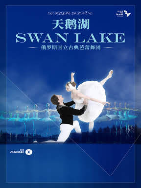 俄罗斯国立古典芭蕾舞团《天鹅湖》-济南