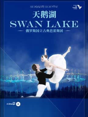 俄罗斯国立古典芭蕾舞团《天鹅湖》 --昆明站