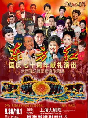 大型音乐舞蹈史诗《东方红》传承版 -国庆七十周年献礼演出