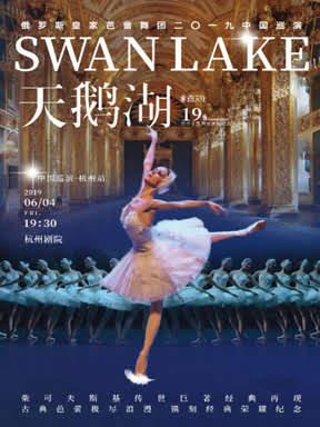 【镌刻经典】连续访华19周年品质纪念—俄罗斯皇家芭蕾舞团《天鹅湖》