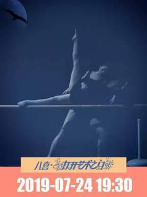 北京现代舞团:现代舞《青·春》