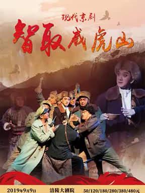 现代京剧《智取威虎山》重庆站