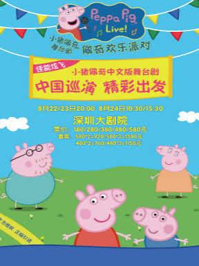 佳能炫飞.2019英国正版引进 《小猪佩奇舞台剧-佩奇欢乐派对》中文版