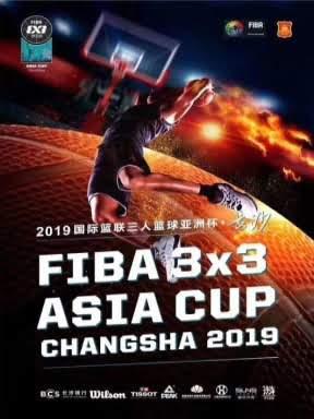 2019国际篮联三人篮球亚洲杯·长沙