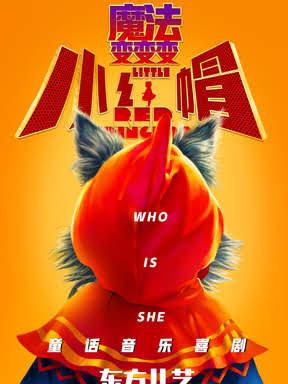 东方儿艺•全新改版•童话音乐喜剧《小红帽•魔法变变变》