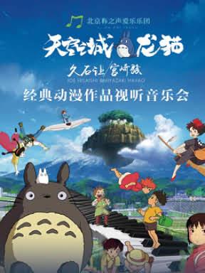 六一音乐嘉年华 天空之城&龙猫 久石让·宫崎骏经典动漫视听音乐会