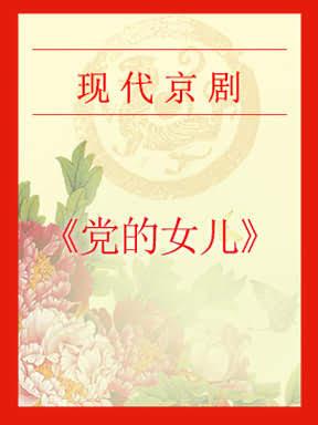 现代京剧《党的女儿》6月28日北京站