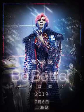 """【上海】毕书尽 2019 """"Be Better"""" 巡回演唱会"""