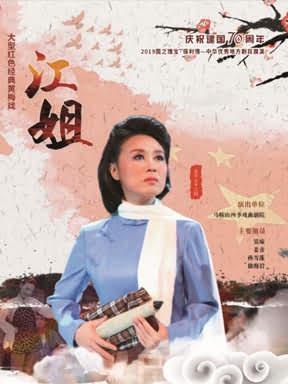 庆祝建国70周年 2019国之瑰宝·保利情---中华优秀地方剧目惠民展演 黄梅戏《江姐》