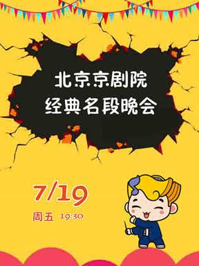 八喜·打开艺术之门—2019暑期艺术节:北京京剧院·经典名段晚会