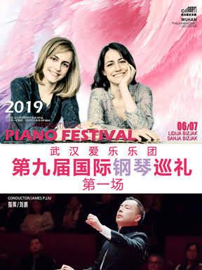 武汉爱乐乐团第九届国际钢琴巡礼音乐会之一