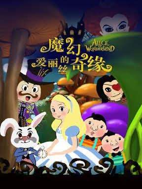 打开艺术之门- 大型奇幻互动儿童剧《爱丽丝的魔幻奇缘》