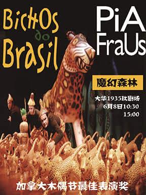 巴西原版互动亲子剧《魔幻森林》