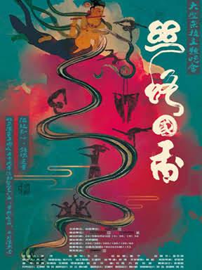"""第六届""""梦想成真""""五月演出季暨北京演艺集团成立十周年活动 大型杂技主题晚会《丝路国香》"""