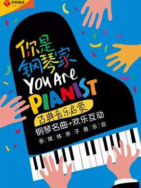 你是钢琴家-古典音乐启蒙钢琴名曲欢乐互动多媒体亲子音乐会 8月档北京站