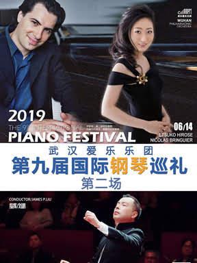 武汉爱乐乐团第九届国际钢琴巡礼音乐会之二
