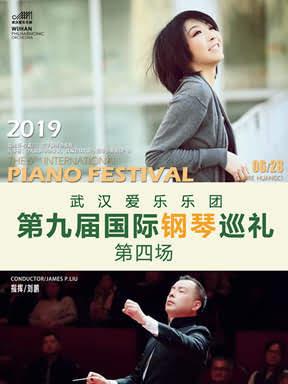 武汉爱乐乐团第九届国际钢琴巡礼音乐会之四